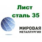 Листовая сталь 35, лист конструкционный углеродистая сталь 35
