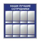 Стенд-уголок потребителя, таблички, офисные доски.