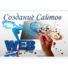 Изготовление сайтов.