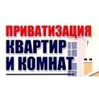 Приватизация квартир (комнат) в Калуге (услуги юриста)