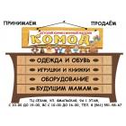 """Детский комиссионный магазин """"КОМОД"""""""