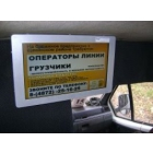 """""""Реклама в общественном транспорте"""