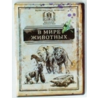 Подарки, сувениры оптом в Иркутске