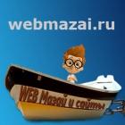 Создание сайтов, интернет-магазинов, Landing Page