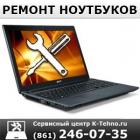 Ремонт ноутбуков в Краснодарe (861) 246-07-35