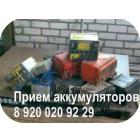 Пункт приема аккумуляторов б/у в Нижнем Новгороде