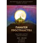 Музыка и поэзия на выставке картин Сергея Опульса «Панагея пространства»