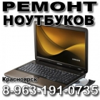Ремонт ноутбуков, установка Wndows, восстановление данных