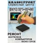KrasSupport - Ремонт ноутбуков,диагностика в Красноярске