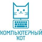 «Компьютерный кот» - компьютерная помощь на дому