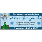 6 января мастер-класс для детей «Рождественский Ангел»