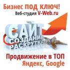 Создание, пpoдвижениe сайтов