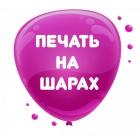 печать на шарах (Калининград)