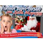 Подарок Вашему ребенку на Новый Год