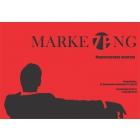 ПОДАРОК!  Бесплатный аудит вашего маркетинга от маркетинговой компании 7pmarketing