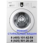 Ремонт стиральных машин в Балашихе и Балашихинском районе