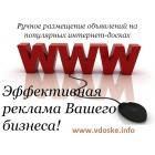 Раскрути свои продажи. Реклама в интернете. Ручное размещение на интернет доски объявлений.
