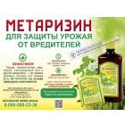 Метаризин-возьми под контроль вредителей и болезни растений.