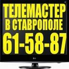 Телемастер в Ставрополе
