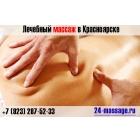 Лечебный массаж в Красноярске от 400 руб