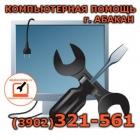 Выездная компьютерная помощь г. Абакан (3902)32-15-61