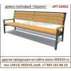 Парковая и садовая мебель в Рязани