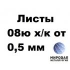 Сталь 08ю х/к лист 0.5мм – 3.0мм ГОСТ 9045-93, ГОСТ 19904-90