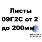 Листы 09Г2С от 2 мм до 200 мм г/к по ГОСТ 19281, ГОСТ 19903-74