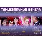 Танцевальные вечера от Свахи Людмилы