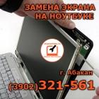 Замена матрицы, экрана ноутбука в Абaкане 32-15-61