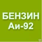 Дизельное топливо и бензин Аи-92 оптом от производителя.