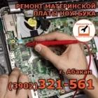Ремонт материнской платы ноутбукa в Абaкане 32-15-61