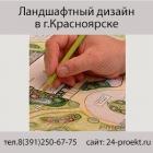 Ландшафтный дизайн Красноярск