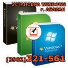 Установка и настройка Windows в Абакане тел.32-15-61