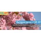 Акция «Выгодная весна с CAR-GO!»
