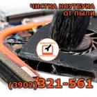Чистка ноутбука oт пыли в Абакане (3902)32-15-61