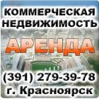 АBV-24. Агентство недвижимости в Крacноярске. Аренда и продажа офисных помещений и квартир.