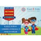 Школа иностранных языков Eastside приглашает детей 6-12 лет на летнюю языковую площадку