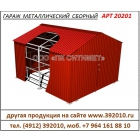 Гараж металлический сборный производство в Рязани, установка и изготовление гараж сборно разборный металлический
