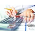 Бухгалтерские услуги. Регистрация ООО и ИП