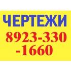 ЧЕРТЕЖИ НА ЗАКАЗ (т.+79233301660) красноярск (в красноярске) в Компасе,Autocade,Visio,Solid Works, Archicad,T-Flex