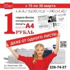 Черно-белое копирование и печать формата А4 ВСЕГО за ОДИН рубль!!!