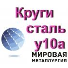 Круг инструментальный У10А