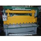 Ножницы гильотинные стд-9, н3118, н3121, нг13, нг16, н478 продажа.