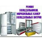 Ремонт холодильников на дому в г Ставрополе