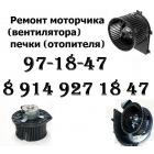 Ремонт \ Замена моторчика (вентилятора) печки (отопителя)