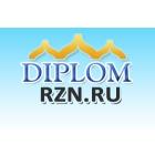 Написание курсовых, дипломных работ в городе Рязани на заказ по всем направлениям.