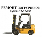 Запчасти и ремонт для погрузчиков в Краснодаре (сервисное обслуживание)