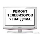 Ремонт телевизоров микроволновок мониторов.
