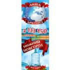 """Доставка питьевой воды премиум класса """"акваарктика"""" изменить   удалить"""